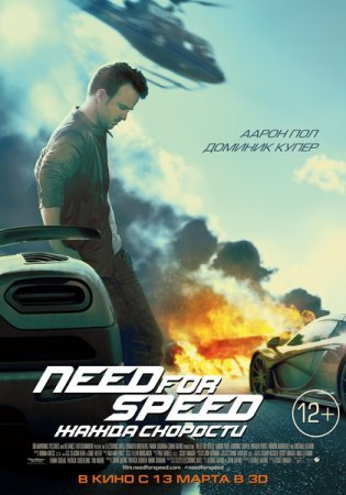 Need for Speed: ����� �������� (2014)