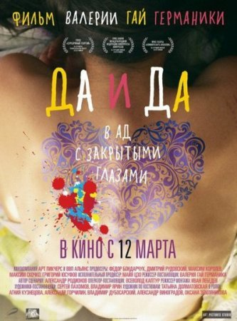 Да и да (2014)