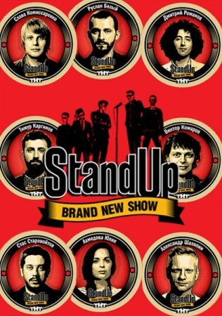 Stand Up �� ��� (2-3 �����)